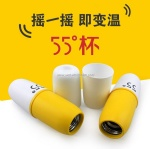 55 Degree Magic Cup,shake cup,rapid variable temperature cup