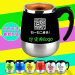 Factory price Electric stirring cup Coffee Mixing Cup Self Stirring Mug